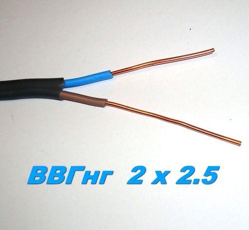 Силовой провод медный кабель ВВГнг 2х 2.5 негорючий до 5000 WATT