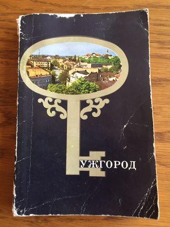 Путівник Ужгород 1978 року