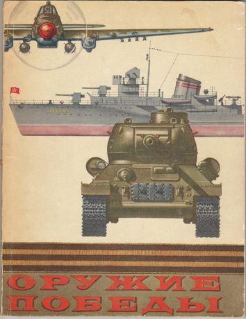 Книга «Оружие Победы»