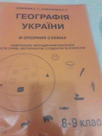 География Украины в опорных схемах 8- 9 класс