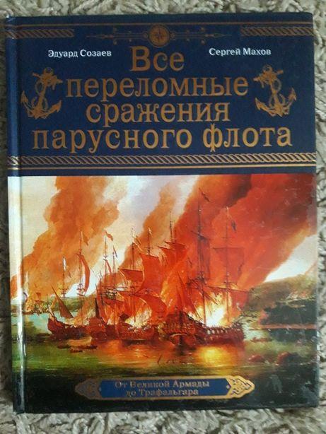 Созаев Э., Махов С. Все переломные сражения парусного флота