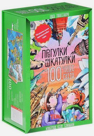 Прогулки из шкатулки. 100 чудес света. Увлекательное путешествие-игра.