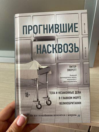 Продам Книгу Питер Эверетт