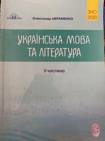 Підготовка до ЗНО.Укр мова