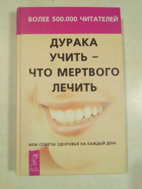 """Книга """"Дурака учить- что мертвого лечить"""""""