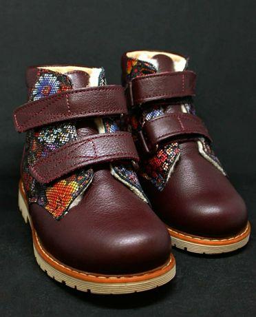 Ботинки Берегиня для девочек