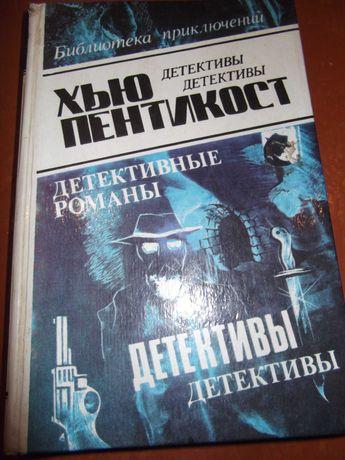 Хью Пентикост. Детективы. Сборник.