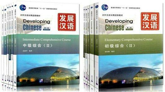 Учебник по китайскому, китайский язык Developing Chinesе Китайська мов