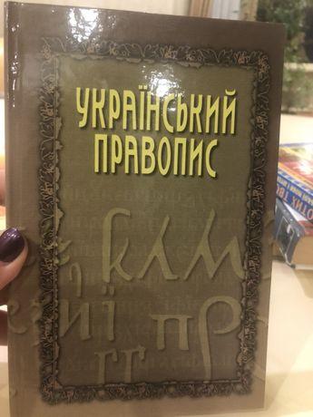Підручники з укр. мови та літератури