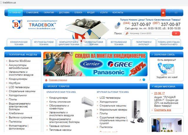 СРОЧНО Продам бизнес: Интернет - магазин TRADEBOX.UA + торговая марка