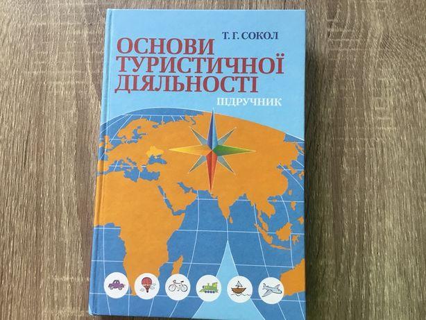Сокол Т.Г. Основи туристичної діяльності  Підручник