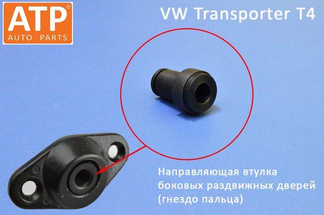 Направляющая боковой сдвижной двери VW Transporter T4 (мама)