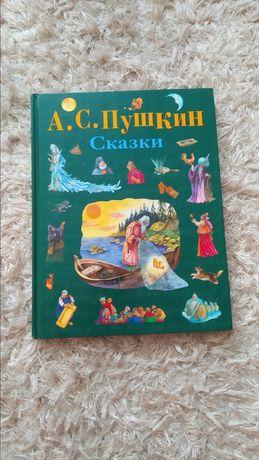 А. С. Пушкин – Сказки