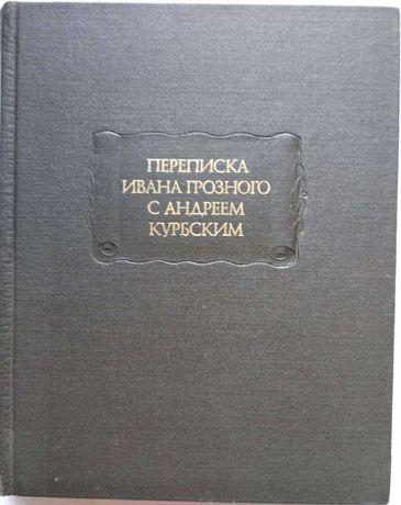 Переписка Ивана Грозного с Андреем Курбским. Литературные памятники