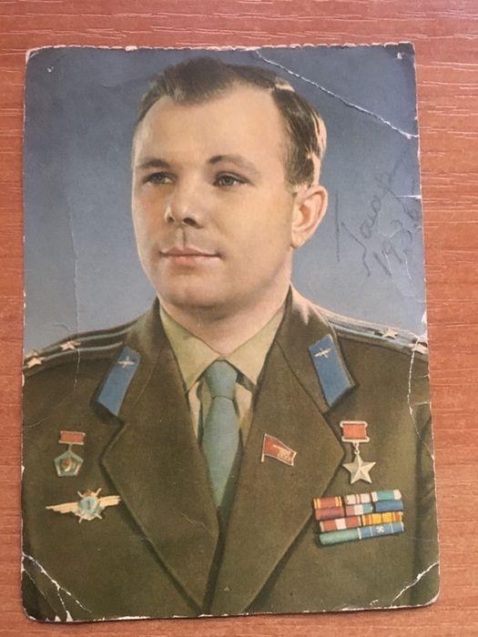 Фото Гагарина с автографом Днепр - изображение 1