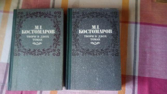 Костомаров Твори в двух томах