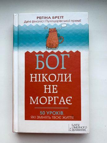 Книга,книжка «Бог ніколи не моргає» Регіна Бретт