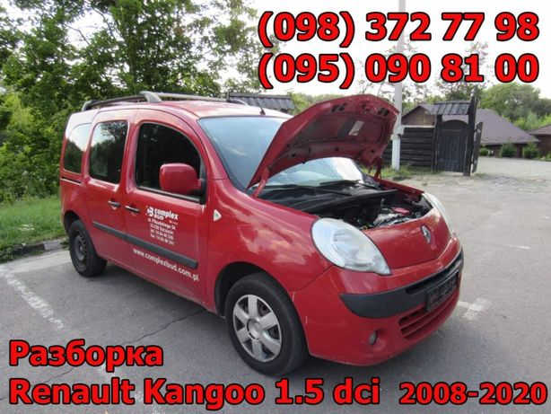 Renault Kangoo 1.5DCI запчасти запчастини Рено Кенго разборка 2008-18