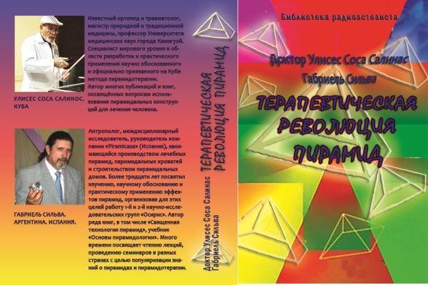 """Книга """"Терапевтическая революция пирамид"""" (перевод с испанского)."""