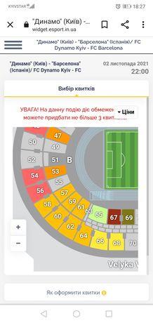 Билеты Динамо Барселона