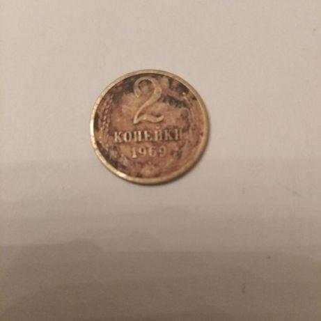 Монета 2 копейки 1969 год СССР