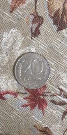 20 рублей 1993 года