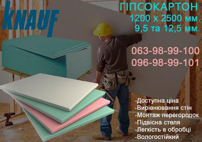 ГИПСОКАРТОН KNAUF–КНАУФ стеновой потолочный влагостойкий 2,5 х 1,2 м
