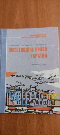 Інвестиційне право України.