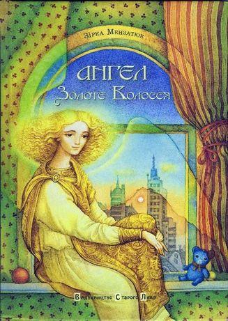 """Книга """"Ангел золоте волосся"""""""