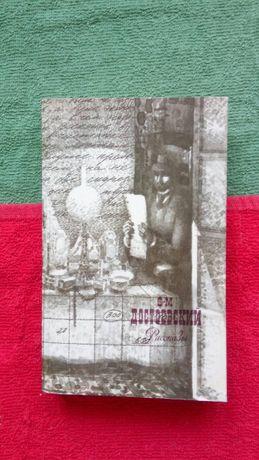 """Достоевский Рассказы; Между жизнью и смертью/ Черныш """"Что делать?"""""""