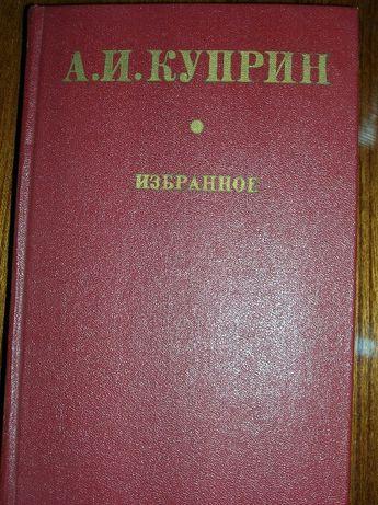 Куприн Гранатовый браслет, Избранное, 2 книги