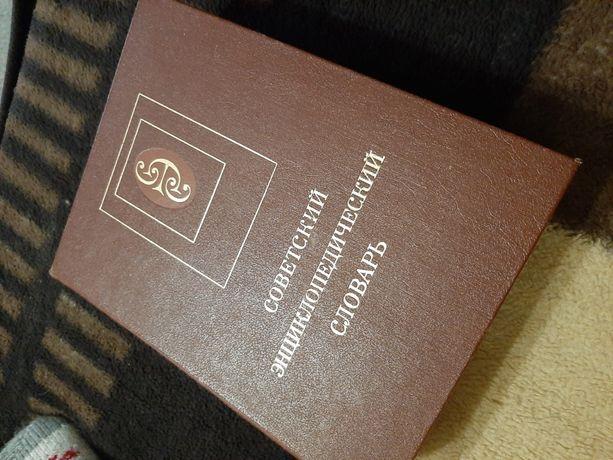 Советский энергетический словарь ,советская энциклопедия
