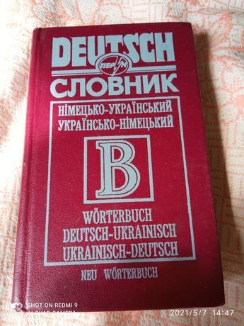 Словник немецко украинский