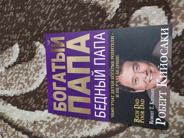 Книга Богатый папа бедный папа (Rich Dad poor dad)