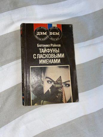 Богомил Райнов Тайфуны с ласковыми именами Книга