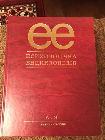 Психологическая энциклопедия