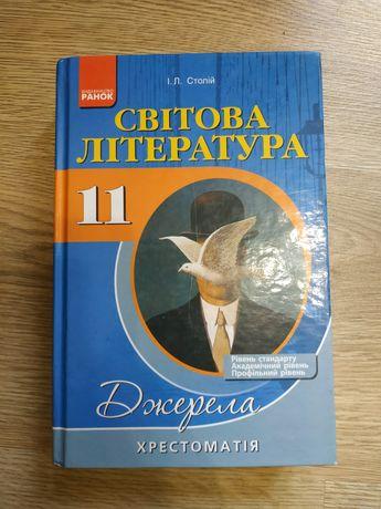 """Світова література 11 клас """"хрестоматія"""" І.Л. Столій"""