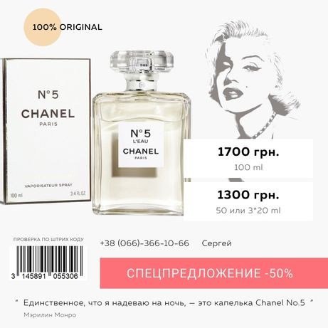 ПОДАРОК на 8 МАРТА Chanel No 5 L'Eau
