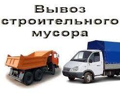 Вывоз строительного мусора,старой мебели.Любой район.Грузчики.Недорого