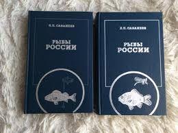 Л. П. Сабанеев Рыбы России (комплект из 2 книг) по изданию 1892 г.