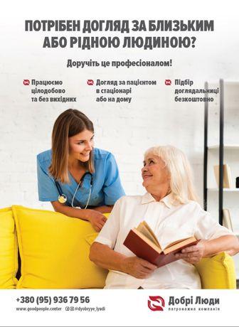 На дому или в больнице  сиделка круглосуточно