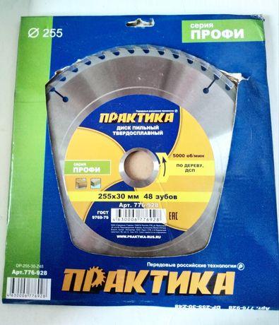 Диск пильный твёрдосплавный по дереву, ДСП 255 х 30 мм, 48 зубов