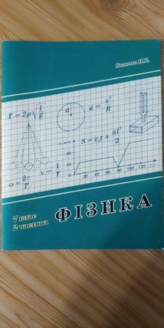 Підручник Фізика 7 клас 2 частина. Автор Колечко Н.К.