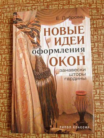 Книга «Новые идеи оформления окон. Занавески, шторы, гардины»