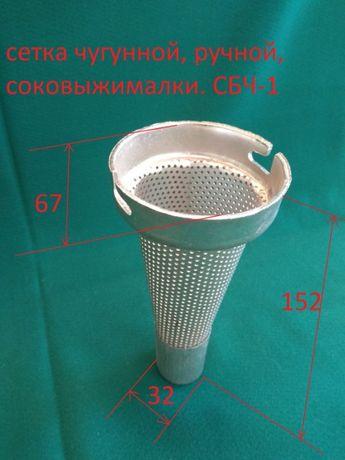 сеточка ручной соковыжималки СБЧ-1