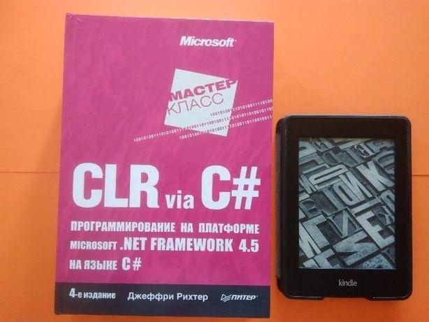 CLR via C#, Джеффри Рихтер, 4-е изд. / kupichitay.com.ua / Есть