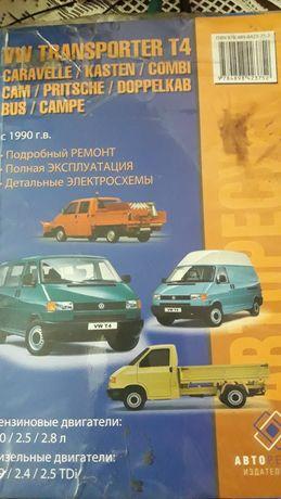 Продам посібник по ремонту автомобілів