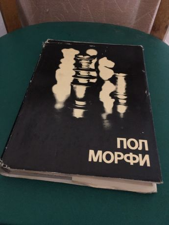 книги выдающиеся шахматисты мира Пол Морфи