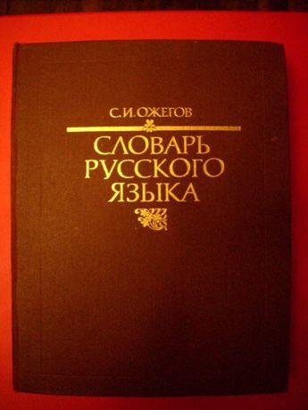 Словарь Русского Языка С.И. Ожегов.