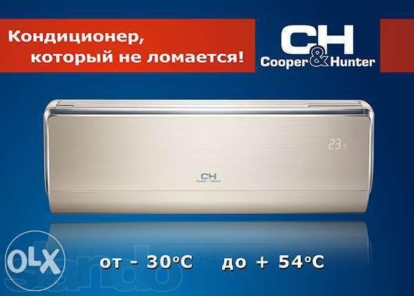 Кондиционер Cooper&Hunter CH-S07XP9, S07XN7 . Модель 2021 года!!